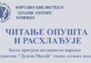 """Богат програм активности библиотеке """"Душан Матић"""" за љубитеље писане речи"""