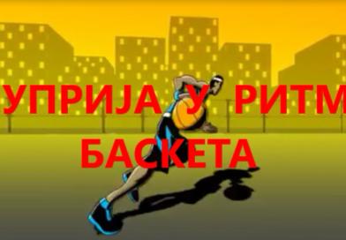 """Отворено првенство Ћуприје у баскету """"3 на 3"""""""