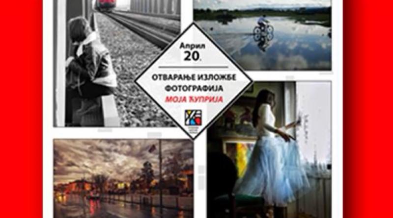 """Изложба фотографија """"Моја Ћуприја"""""""