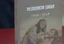 ШЕСТ ДЕЦЕНИЈА СРЕДЊЕ МЕДИЦИНСКЕ ШКОЛЕ