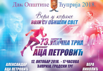 """АТЛЕТСКИ МЕМОРИЈАЛ """"АЦА ПЕТРОВИЋ"""" 12. ОКТОБРА"""
