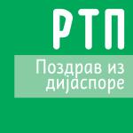 zp_pozdrav-iz-dijaspore