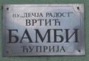 ОТВОРЕН КОНКУРС ЗА УПИС ДЕЦЕ У ВРТИЋЕ