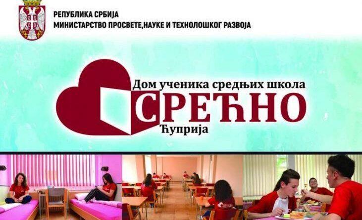 """РАСПИСАН КОНКУРС ЗА УПИС УЧЕНИКА У ДОМ """"СРЕЋНО"""""""